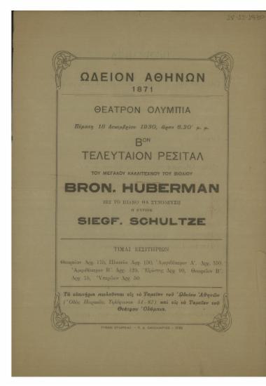 2ον τελευταίον ρεσιτάλ του μεγάλου καλλιτέχνου του βιολίου Bron. Huberman
