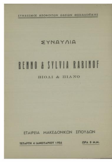 Συναυλία Benno & Sylvia Rabinof : βιολί & πιάνο