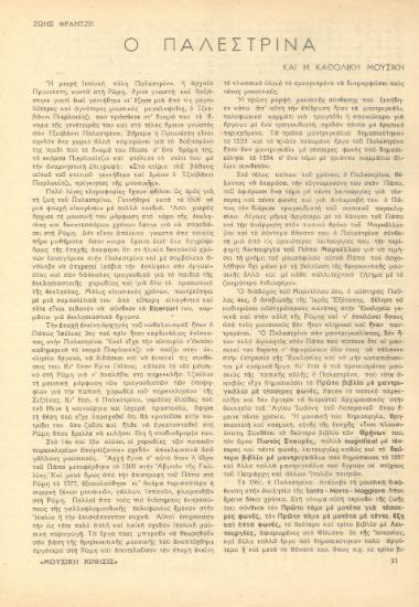 [Άρθρο] Ο Παλεστρίνα και η καθολική μουσική