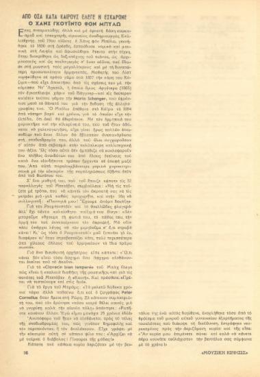 [Άρθρο] Ο Χανς Γκουΐντο φον Μπύλω: από όσα κατά καιρούς έλεγε η Εσκαρώνε