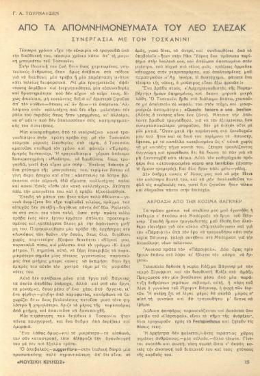 [Άρθρο] Από τα απομνημονεύματα του Λέο Σλέζακ: συνεργασία με τον Τοσκανίνι