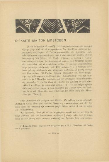 [Άρθρο] Ο Γκαίτε δια τον Μπετόβεν.... και ο Μπετόβεν δια τον Γκαίτε