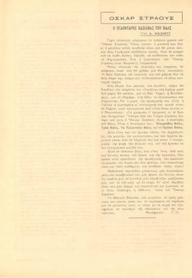 [Άρθρο] Όσκαρ Στράους: ο ογδοντάρης βασιληάς του βάλς