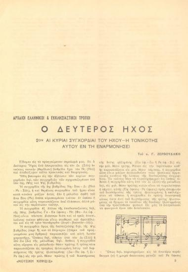 [Άρθρο] Αρχαίοι ελληνικοί και εκκλησιαστικοί τρόποι: ο δεύτερος ήχος: 2ον αι κύριαι συγχορδίαι του ήχου-η τονικότης αυτού εν τη εναρμονήσει