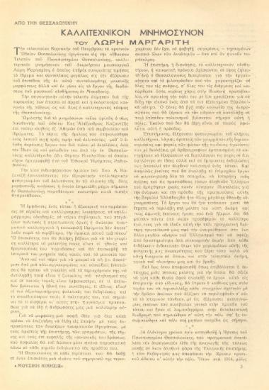 [Άρθρο] Καλλιτεχνικόν μνημόσυνον του Λώρη Μαργαρίτη