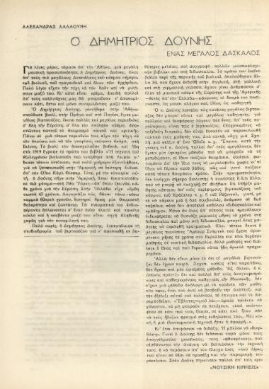 [Άρθρο] Ο Δημήτριος Δούνης: ένας μεγάλος δάσκαλος