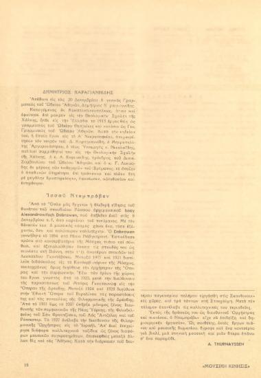 [Άρθρο] Δημήτριος Καραγιαννίδης. Ισσαΰ Ντομπρόβεν