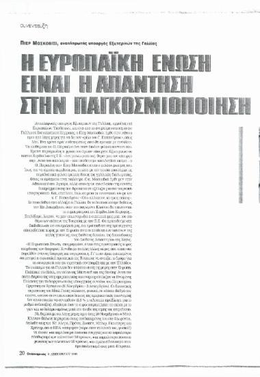 Η Ευρωπαϊκή Ένωση είναι η απάντηση στην παγκοσμιοποίηση - Συνθήκες ευφορίας στις αρχές του 2000 - Οι εκλογές και ο εγκλωβισμός Καραμανλή - Ελσίνκι: κρίνεται το μέλλον Ευρώπης, Ελλάδος και Τουρκίας - Η Ευρώπη σε διλήμματα