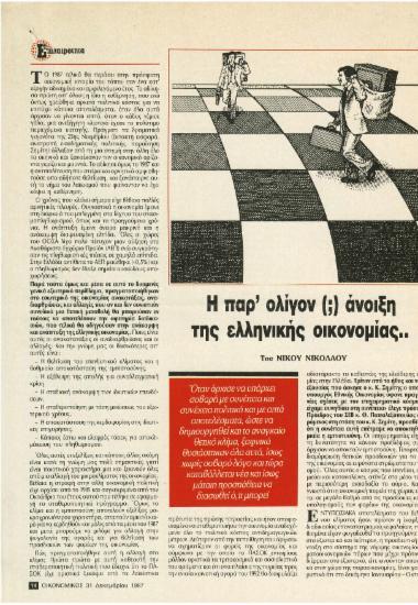 Παρ' ολίγον (;) άνοιξη της ελληνικής οικονομίας..