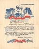 Грамота за взятие Братиславы гв. сержанта А. Н. Головлева
