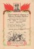 Благодарность гв. ст. лейтенанту С. Ф. Черченко за взятие Берлина