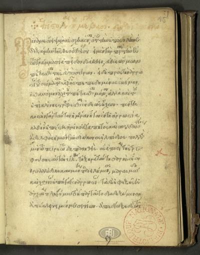 Bologna, Biblioteca Universitaria, ms. 2911