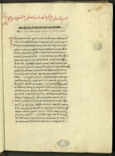 Bologna, Biblioteca Universitaria, ms. 3557