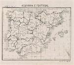 Hespanha e Portugal: <linhas férreas]