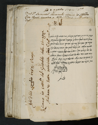 Receipt no. 513 : (in Hebrew)