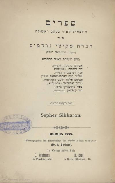 Sefer zikaron