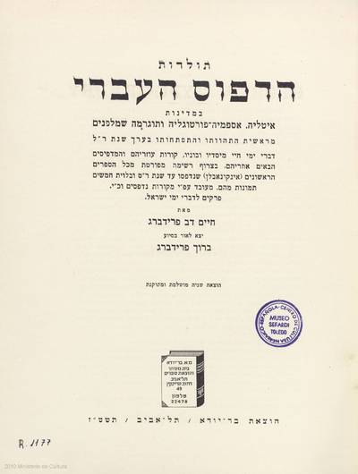 History of Hebrew typography in Italy, Spain- Portugal, Turkey and the Orient from its beginning and formation about the year 1472 ...