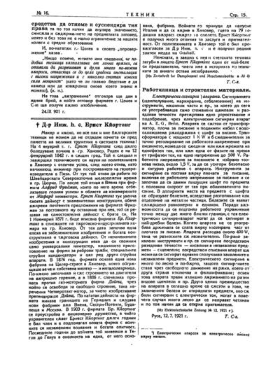 Д-р Инж. h. c. Ернст Кйортинг