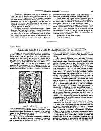 Капитан I ранг Димитър Добрев