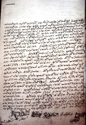 Carte de judecată emisă de cancelaria domnitorului Alexandru Ipsilanti pentru moșia Poenărei