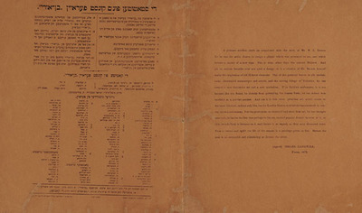 Portfolio of Hebrew Text Works, 1 of 8