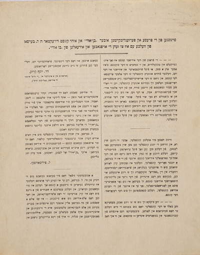 Portfolio of Hebrew Text Works, 2 of 8