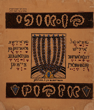 Portfolio of Hebrew Text Works, cover recto (Menorah design with blue), cover verso (star design)