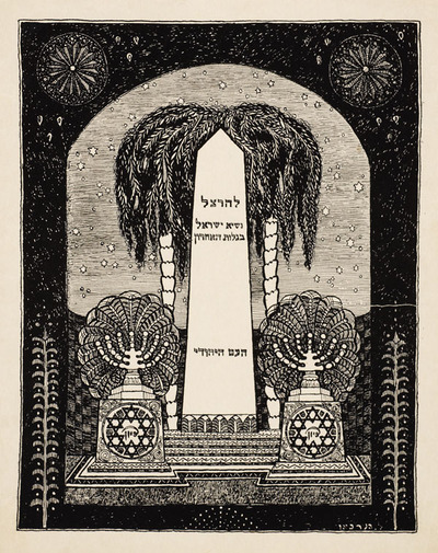 Portfolio of Hebrew Text Works, 7 of 8