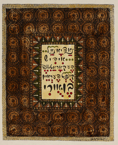 Portfolio of Hebrew Text Works, 8 of 8