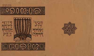 Portfolio of Hebrew Text Works: unfolded alternative cover (recto and verso)