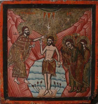 Кръщение Христово