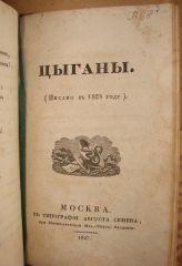 Циганы. (Писано в 1824 году)