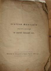 Краткое описание двадесят монастырей во Святой Афонской горе
