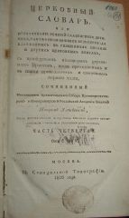 Церковный словарь... Соч. Петром Алексеевым, Ч. ІV.