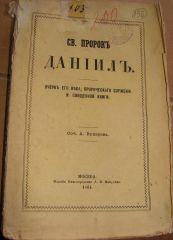 Св. Пророк Даниил. Соч. А. Бухарева.