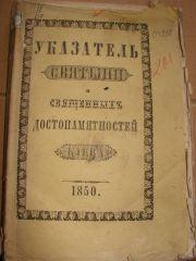 Указатель святыни и священных достопамятностей Киева