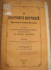 17 кратких поучений протойерея Родиона Путятина