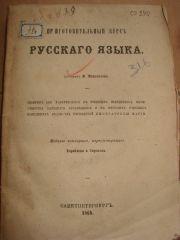 Приготовительный курс русскаго языка