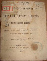 Обяснение обрядов при совершение святых тайнств в православной церкве