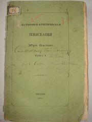 Историко-критическия изыскания Юрия Венелина. Том І. Древние и нынешние болгаре...