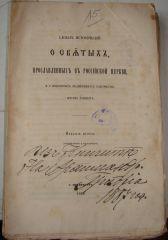 Словарь исторический о Светых прославленных в россииской церкве