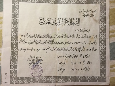 My High School Certificate