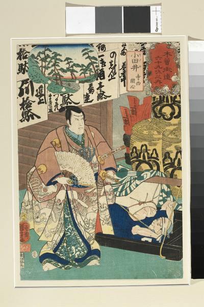 KISOKAIDO, ST.ODAI: TERANISH I KANSHIN