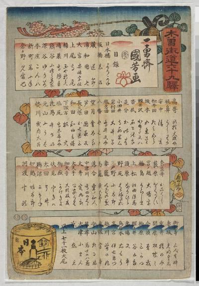 Strona tytułowa cyklu Kisokaido rokujukyu tsugi-no uchi (Sześćdziesiąt dziewięć stacji na gościńcu Kisokaido)