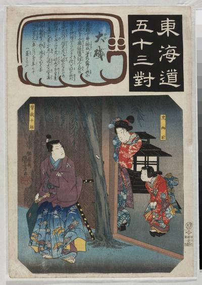 Stacja Oiso, Soga Juro i Tora Gozen ze służącą; rycina z cyklu Tokaido gojusan tsui ( Paralele do pięćdziesieciu trzech stacji na gościńcu Tokaido)