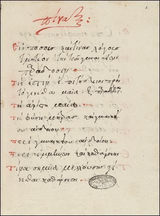 Sorani Ephesii gynaecia