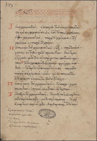 De Graecae linguae grammatica, prosodia et rhetorica