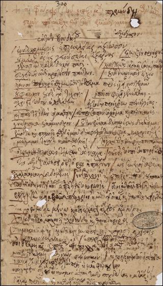 Phrases ex Maximi Planudis epistulis selectae