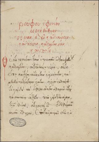 Rufi Ephesii opera