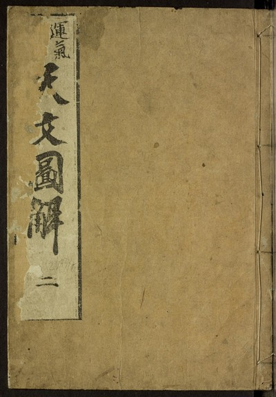 Tenmon zukai 天文圖解. [vol. 2]